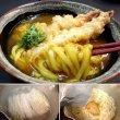 画像4: 京のカレーうどん(即席麺)1袋 (4)