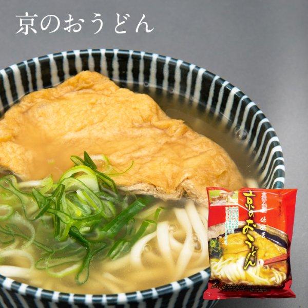 画像1: 超お買い得! 京のおうどん(即席麺)10袋と七味の詰め合わせ (1)