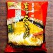 画像2: 即席麺3袋ずつのセット (2)