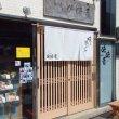 画像9: 『白熱ライブビビット』で紹介された京のカレーうどん(即席麺)6袋入り (9)