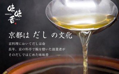画像1: 京の万能だし(ティーパックタイプ) 5袋入り×6個 送料無料!