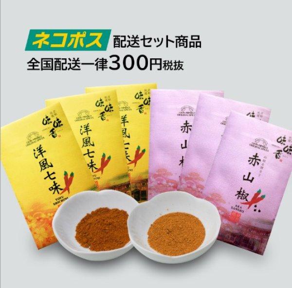 画像1: 洋風七味と赤山椒 3袋ずつ  ネコポス(送料安価 郵便受けまでの配送)可能 (1)