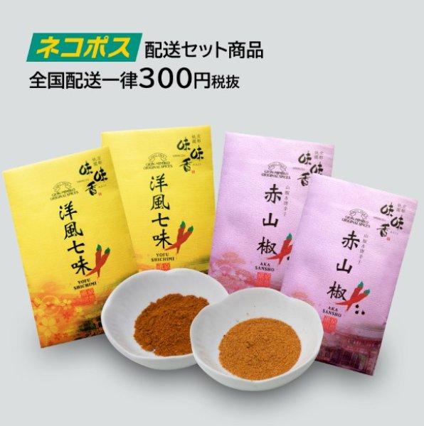 画像1: 洋風七味と赤山椒 2袋ずつ  ネコポス(送料安価 郵便受けまでの配送)可能 (1)