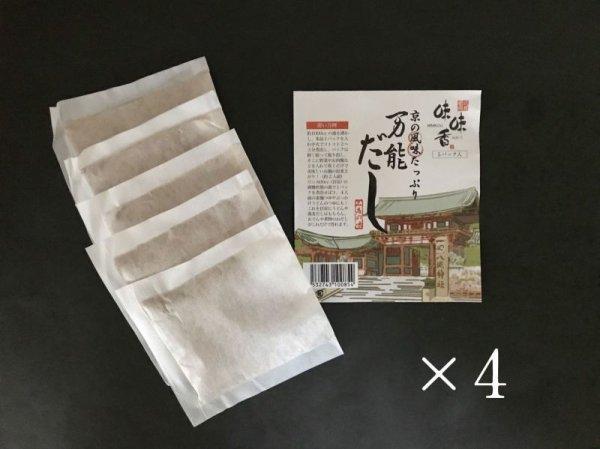 画像1: 京の万能だし(ティーパックタイプ) 5袋入り×4個 (1)