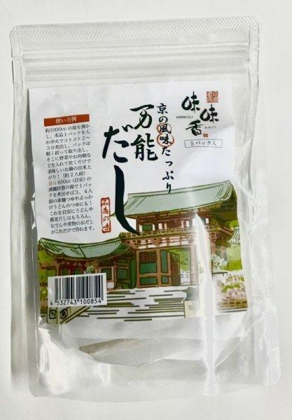 画像1: 京の万能だし(ティーパックタイプ) 5袋入り  (1)