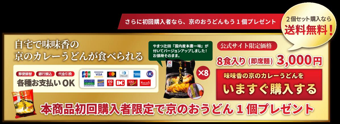 さらに初回購入者なら、京のおうどんもう1個プレゼント