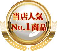 当店人気No.1商品