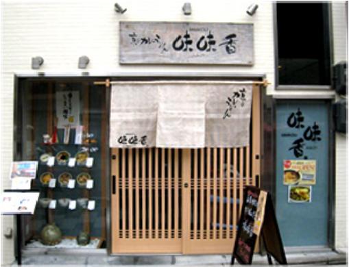 伝統の味をさらに多くの方にお伝えする為に、2010 年6 月に祇園八坂神社の南側に移転。京のカレーうどんの味をさらに広めていきたいと思っています。屋台時代から数多くの著名人・有名人で活躍されている方々にもご利用いただいております。